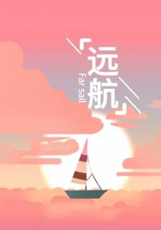 远航船帆落日插画