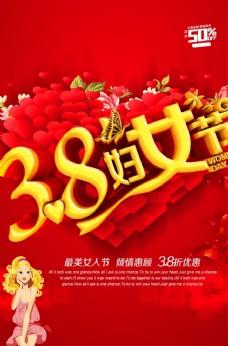 38妇女节促销海报展架