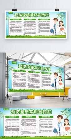 绿色卡通可爱预防流感小知识内容展板