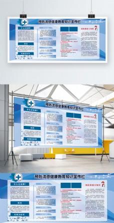 预防病毒、流感宣传系列展板