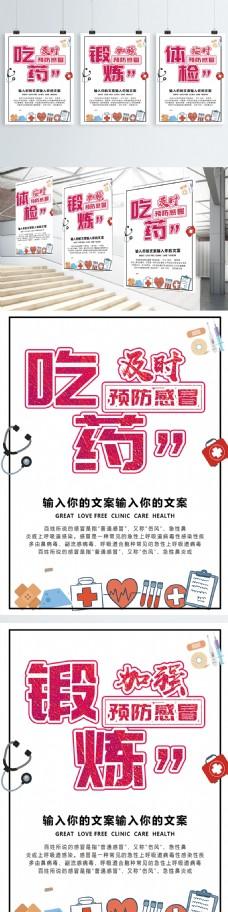 预防病毒流感宣传系列展板医疗展板