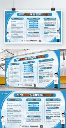 蓝色大气简约预防感冒病毒小常识展板