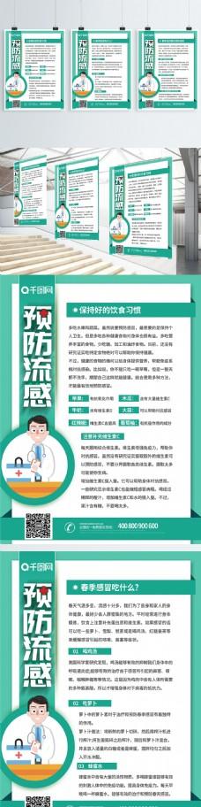 绿色大气预防流感医疗宣传系列展板