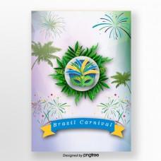 绿色巴西狂欢节化妆舞会海报