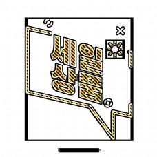 商业whisperwind促销的产品字体