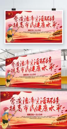 红色大气党建风爱国卫生月展板