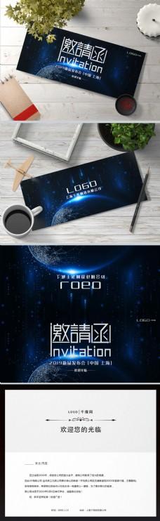 千库原创蓝色科技商务邀请函
