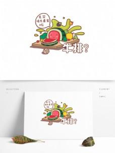手绘卡通素食食物