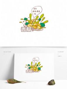 手绘卡通食物素食