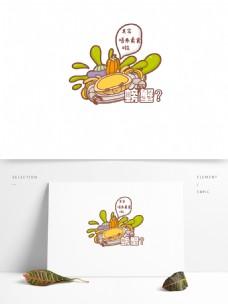手绘卡通食物素食素螃蟹