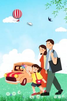 五一亲子一起去旅游海报