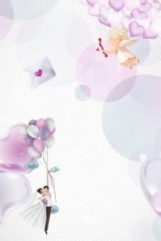 蓝紫色气球浪漫520情人节海报背景