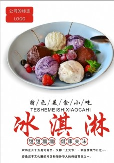 冰淇淋海報