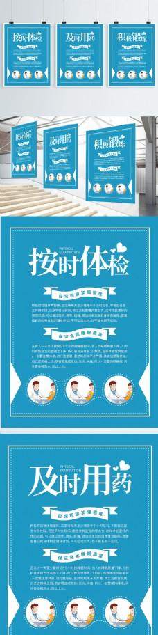 蓝色简约预防流感系列海报