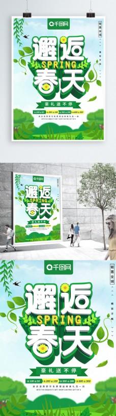 绿色大气立体字邂逅春天促销海报