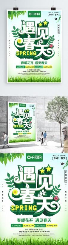 绿色大气立体字遇见春天促销海报
