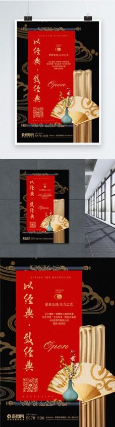 新中式房地产经典住宅海报