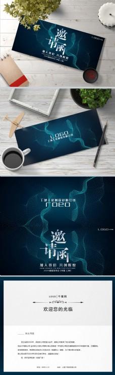 千库原创黑色科技商务邀请函