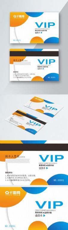 圆形双色商务VIP会员卡