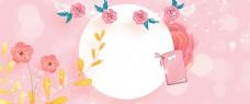唯美浪漫为爱放价情人节表白日粉色背景