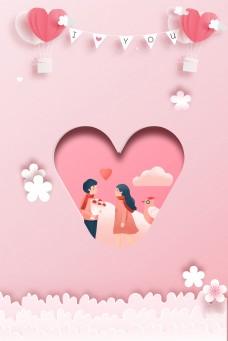 粉色情人节主题背景
