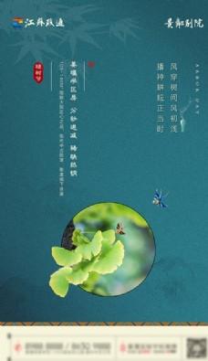 中式地产植树节
