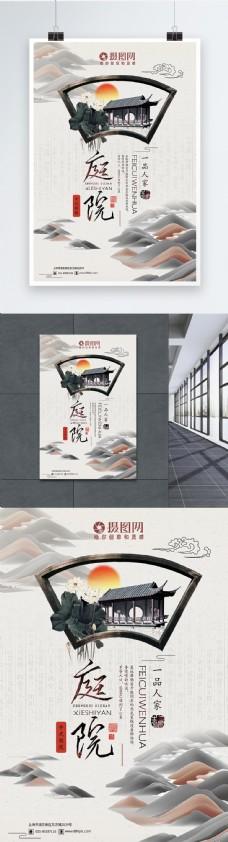 中式装庭院府邸地产海报