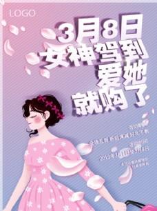 女神驾到三八妇女节38促销海报