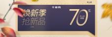 时尚小清新女装秋季新品促销banner