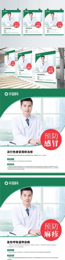 绿色简约风预防病毒流感宣传系列展板