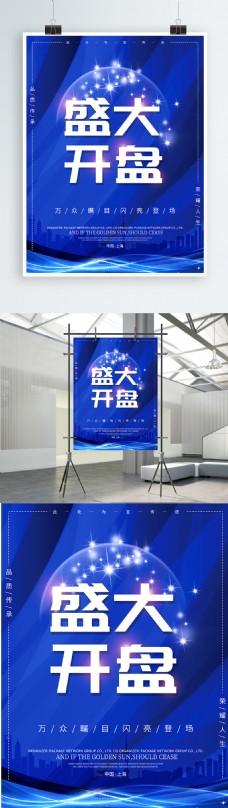 房地产盛大开盘蓝色商务海报