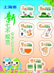 上海市新七不规范
