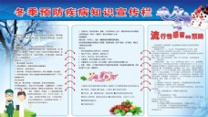 冬季疾病预防展板