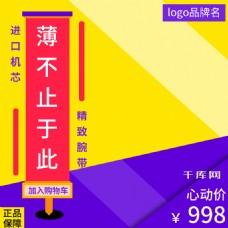 色塊切割時尚撞色手表黃紫色主圖