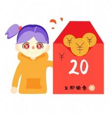暖色萌系促销标签20元优惠券免抠PNG