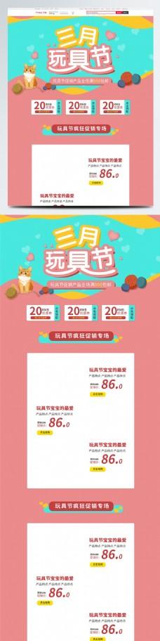 粉绿色可爱卡通小清新三月玩具节首页