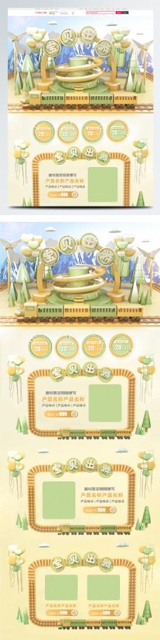 绿色清新C4D宝宝出行节电商首页