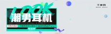 电商天猫淘宝电器潮男耳机焕新季花呗促销海报bann