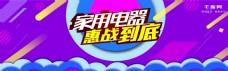 淘宝天猫电商家用电器电器城焕新季大气海报bann