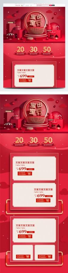 淘宝天猫C4D红色大促活动宝宝出行首页
