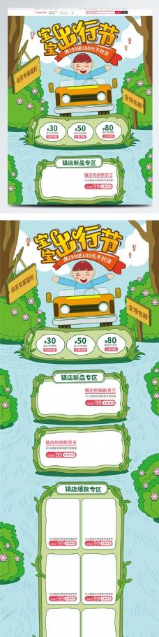 绿色清新宝宝出行节促销活动首页
