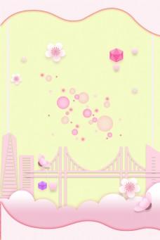 粉色童真情侣海报背景图