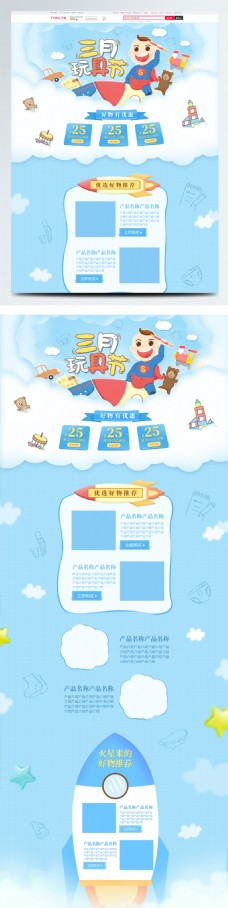 清新可爱三月玩具节首页模板