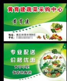 蔬菜名片 农业名片