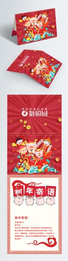 红色喜庆企业新年寄语贺卡