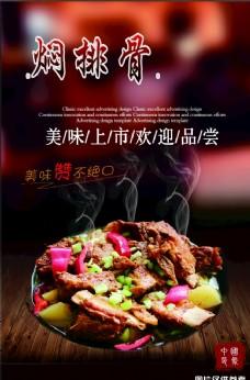 福建沙县小吃黄焖排骨饭