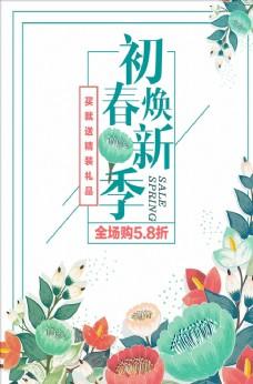 清新植物初春焕新促销海报