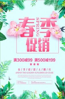 绿色初春换新促销海报