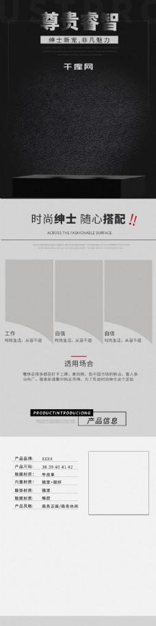 服装鞋包天猫淘宝详情页模版PSD文件
