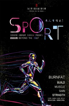 运动跑步健身锻炼炫彩海报设计